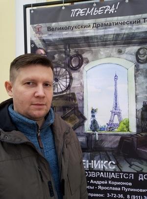 Корионов Андрей Валерьевич